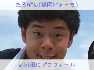 福岡ドォーモの赤塚亮太郎(たろぽん)プロフィール