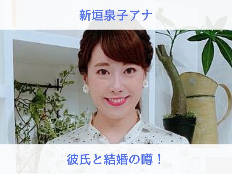 新垣泉子アナの結婚の噂!高校や大学はどこ?身長やカップも紹介
